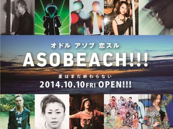 期間限定音楽イベント「ASOBEACH!!!」を初開催