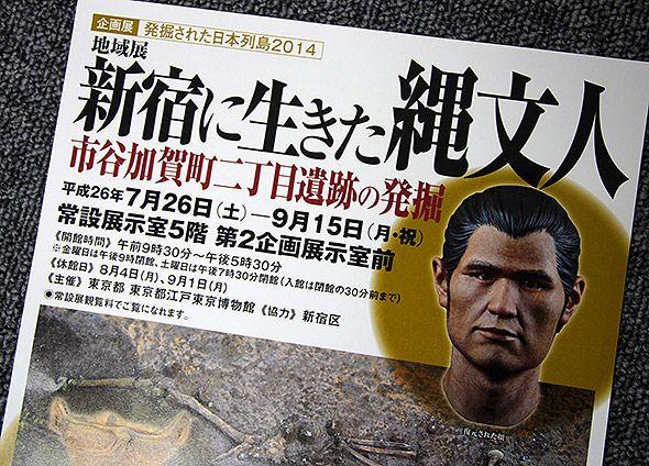 「地域展 新宿に生きた縄文人」のチラシ(写真は編集部が撮影)