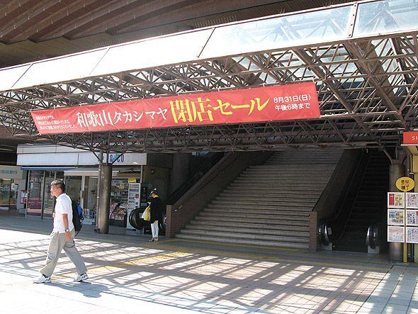 閉店セール中の高島屋和歌山店(写真は編集部が撮影)