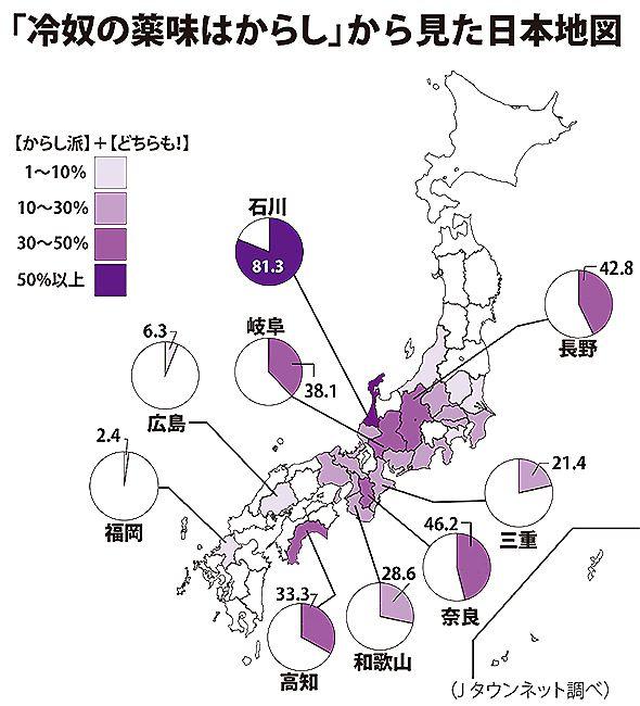 town20140910hiyayakko_nihonmap01_12.jpg