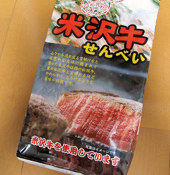 town20141011yonezawa01.jpg