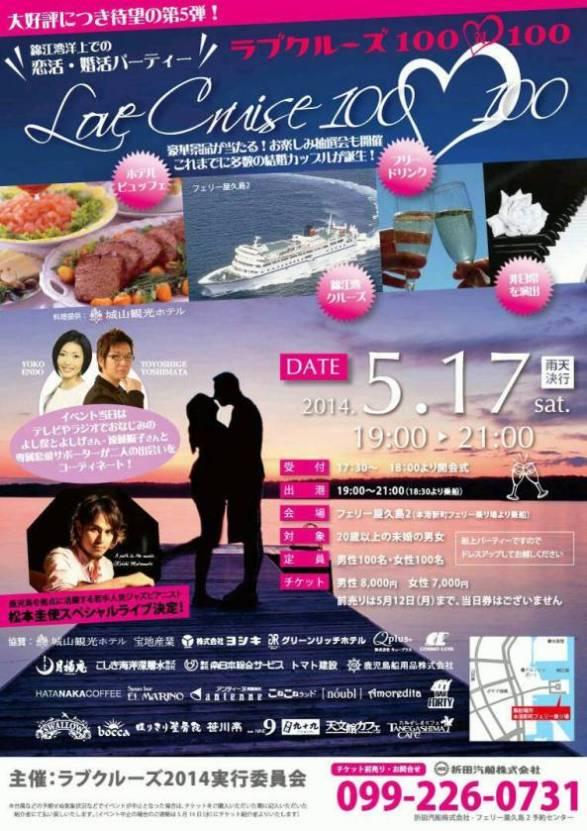 折田汽船 「フェリー屋久島2」 ウェブサイトより