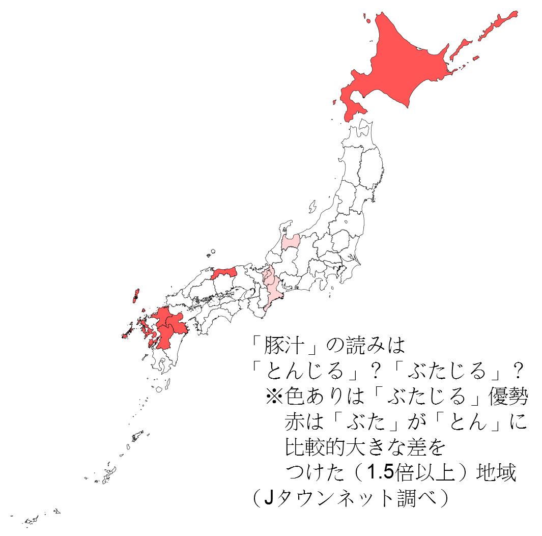 town20140220tonjiru.png