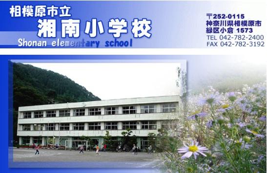 湘南小学校のウェブサイトより