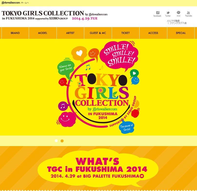 「東京ガールズコレクション in 福島」ウェブサイト