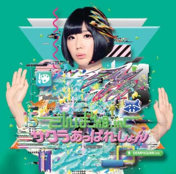 サクラあっぱれーしょん 初回限定 夢眠ねむ盤) [Limited Edition] (Amazonより)