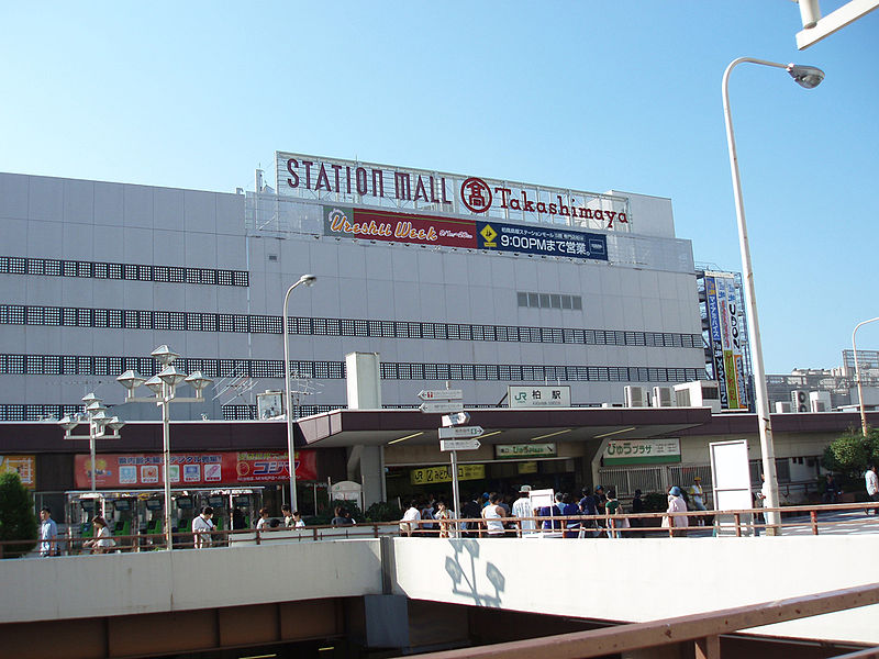 柏駅ビル柏高島屋ステーションモール(CLPさん撮影、Wikimedia Commonsより)