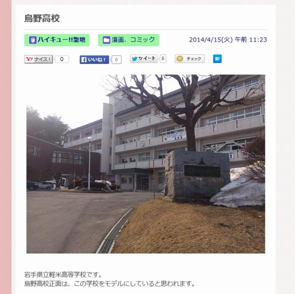 作中に登場する「鳥野高校」のモデルとされる軽米高校(ウェブサイト「ハイキュー!! 岩手県軽米町の聖地紹介」より)