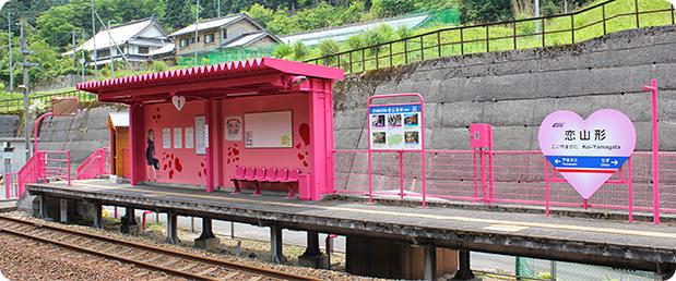 恋山形駅(智頭急行のウェブサイトより)