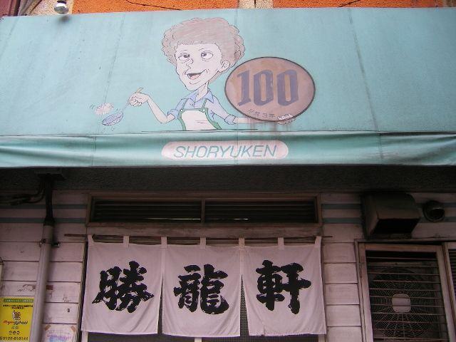 勝龍軒(ブログ「ツーリング・山・麺」より)