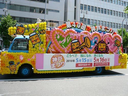 2010年、第40回神戸まつりに登場した花自動車(ブログ「女性金庫診断士ちょこっと日記」より)