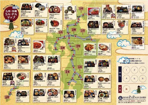 九州・沖縄SA・PAマップの一部(遊悠WesTより)
