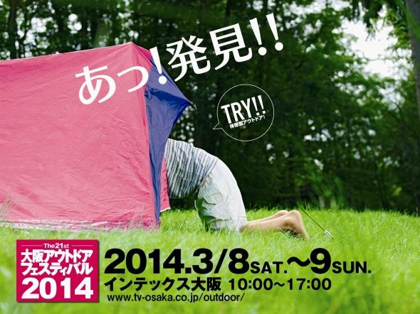 日本最大級のアウトドアイベント「第21回大阪アウトドアフェスティバル2014」
