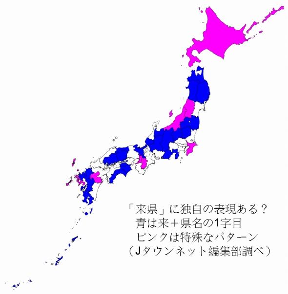 「来県」の表現についてまとめた地図。白の都府県は「来×」が確認できなかった