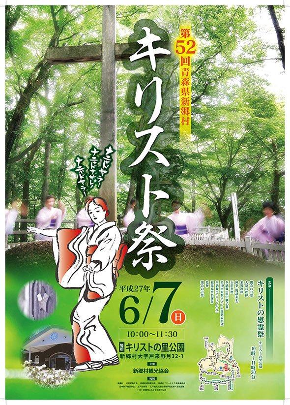 第52回キリスト祭のポスター(間木ノ平グリーンパーク・道の駅しんごう公式ブログより)