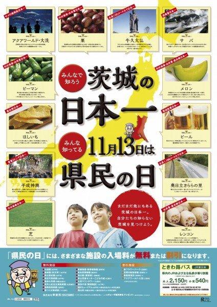 茨城県民の日のポスター
