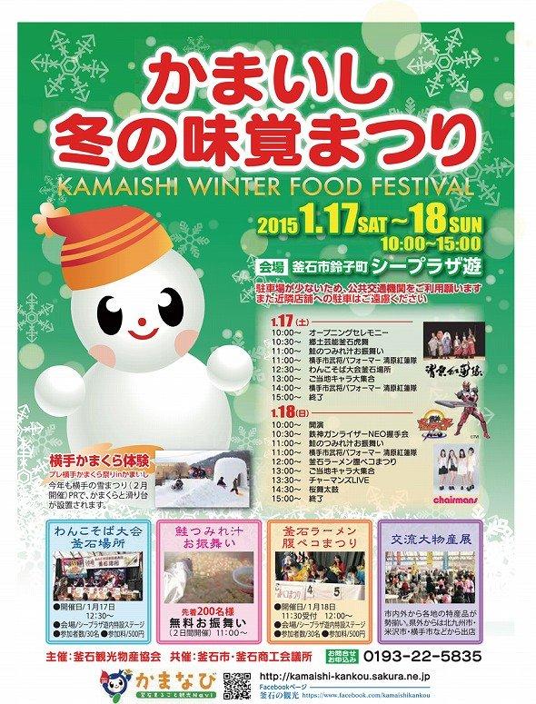 「かまいし冬の味覚まつり」のポスター