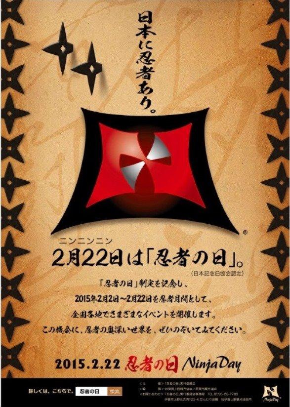 「忍者の日」公式ポスター(甲賀市観光協会ウェブサイトより)
