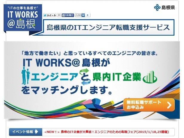 IT WORKS@島根のトップページ