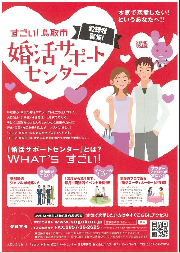 town20150306tottori_supportcenter_poster.jpg