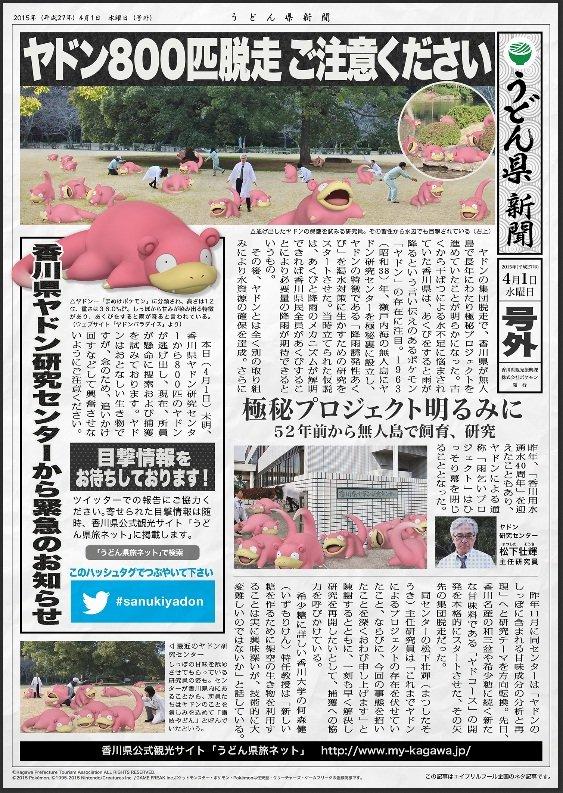うどん県新聞号外を伝えるウェブページ(うどん県旅ネットより)