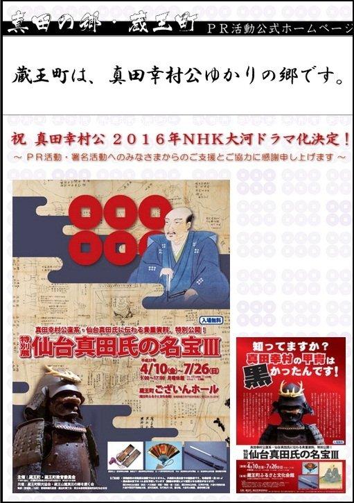 真田の郷・蔵王町のPR活動公式ホームページ