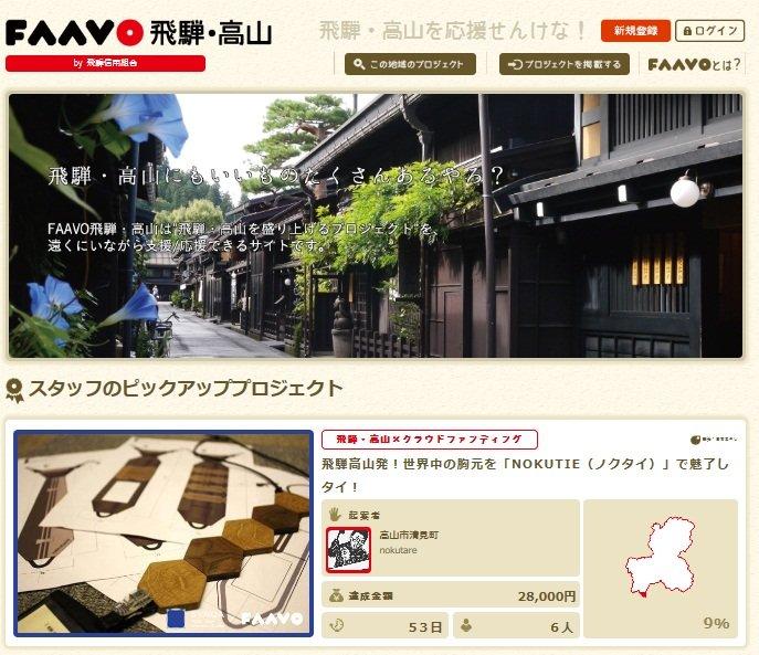 FAAVO飛騨・高山のトップページ