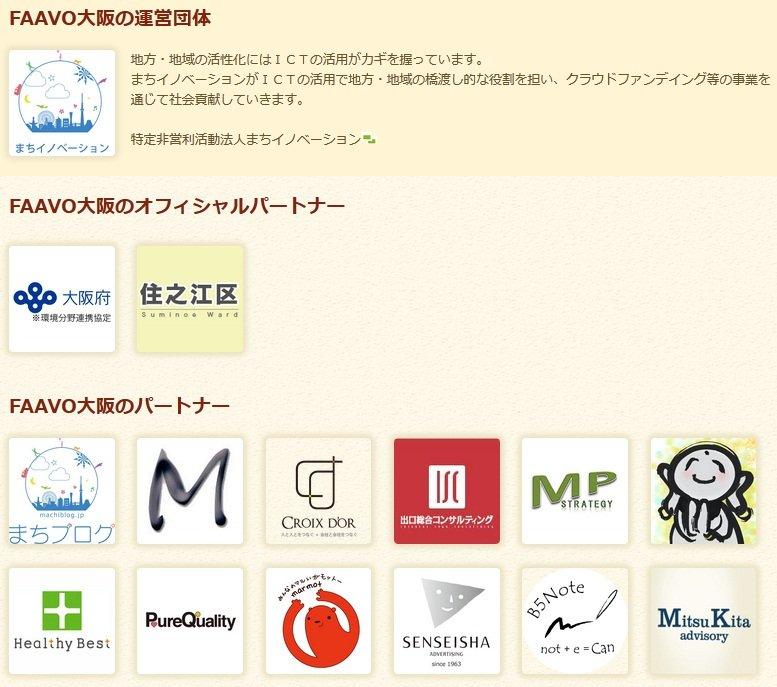 FAAVO大阪の運営団体、オフィシャルパートナー、パートナー