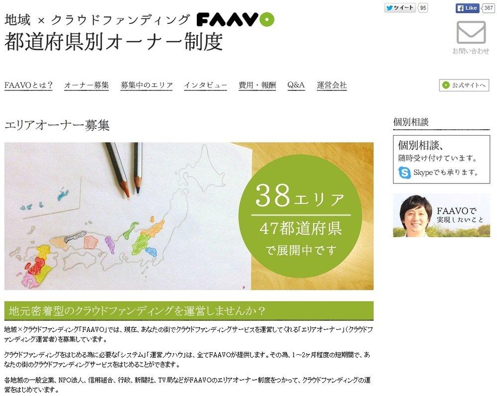 FAAVOの「都道府県別オーナー制度」(エリアオーナー制度)のページ
