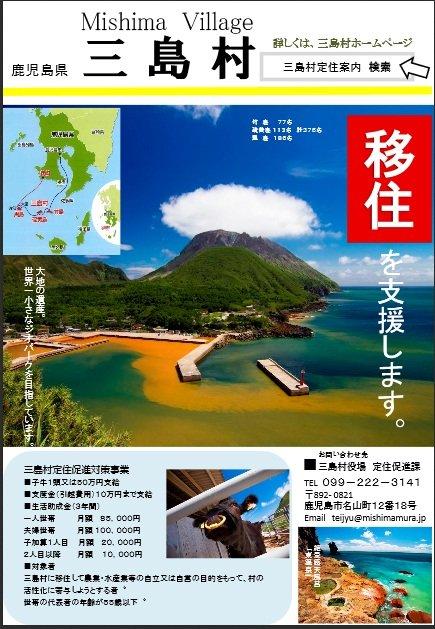 鹿児島県三島村の定住案内サイト