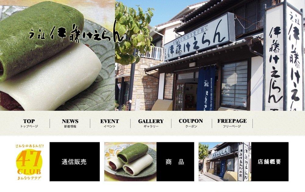 伊藤けえらんの公式サイト