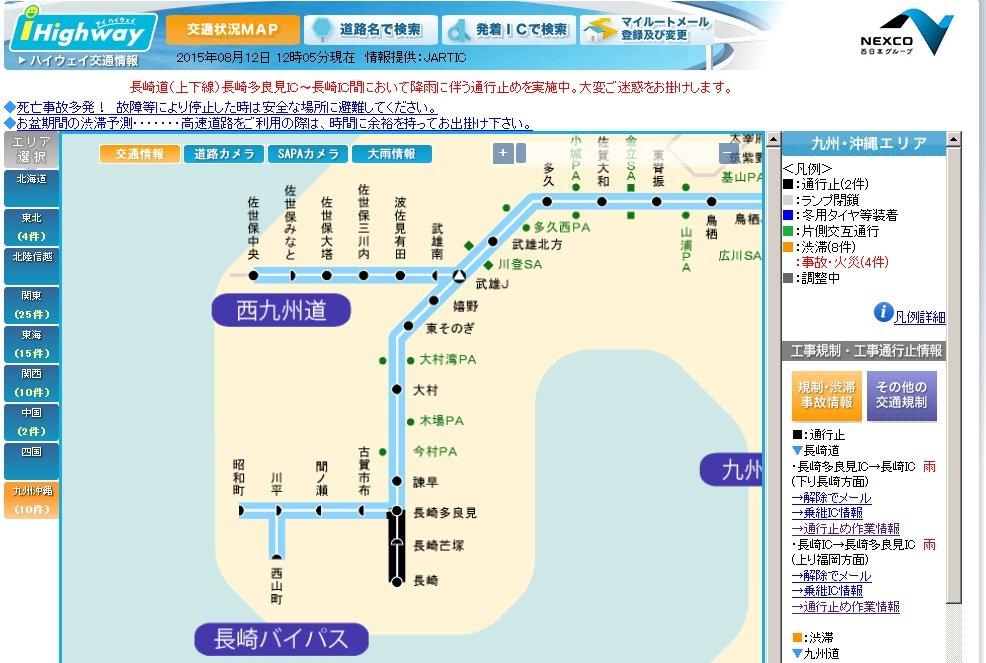 長崎道の通行止めを示す、NEXCO西日本のハイウェイ交通情報