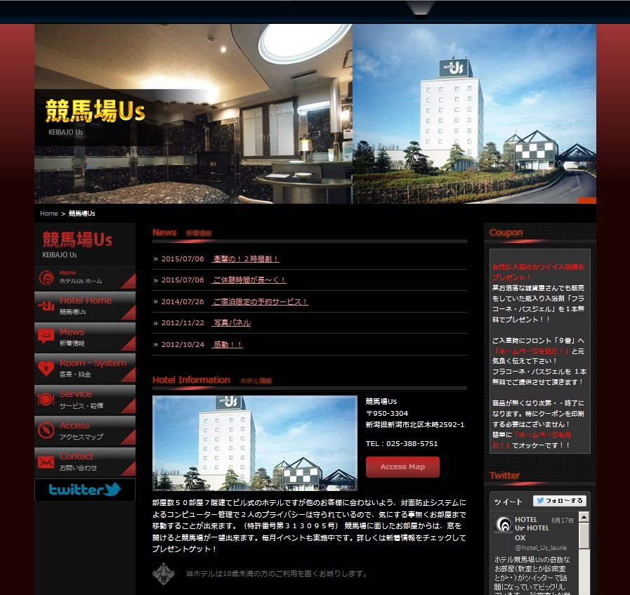 競馬場Usの公式サイト