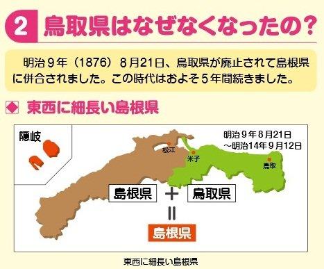 明治時代の一時期、鳥取と島根は「島根県」という1つの自治体だった(歴史小冊子「鳥取県ができるまで」より)