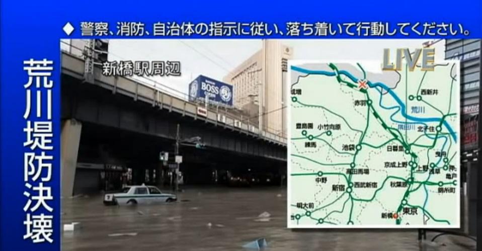 新橋駅周辺のCG(フィクションドキュメンタリー「荒川氾濫」より)