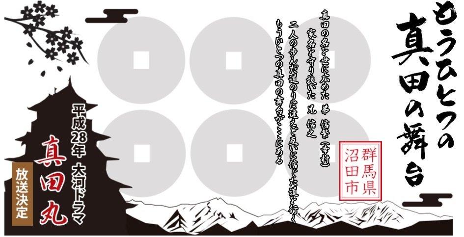 ウェブサイト「もうひとつの真田の舞台」のトップページ