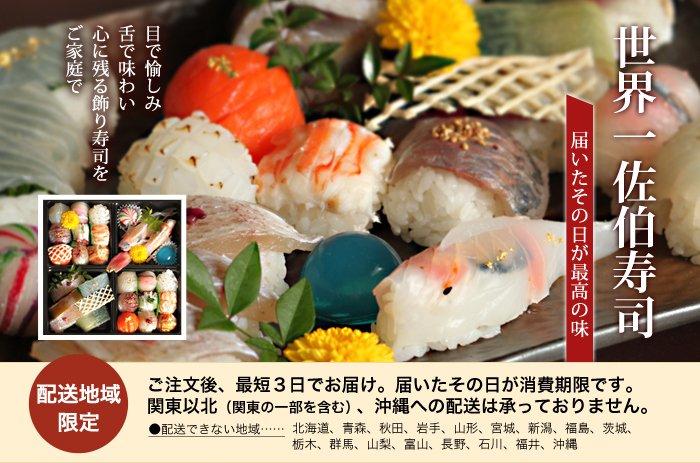 丹匠(たんしょう)のお取り寄せ寿司(さいきりーふ公式サイトより)