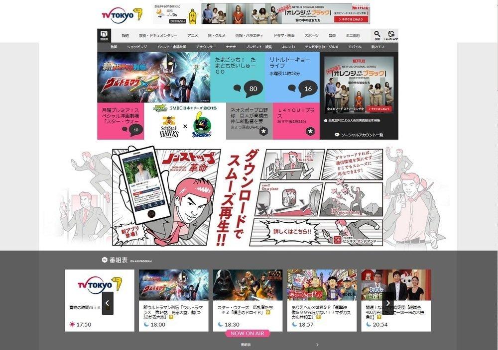 テレビ東京公式サイト