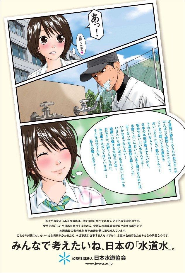 日本水道協会のモールスケープ広告2014年版(日本水道協会公式サイトより)