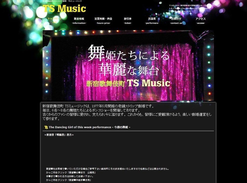 TSミュージック公式サイト