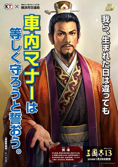 劉備(「三國志」30周年記念特設サイトより)