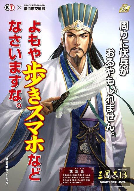 諸葛孔明(「三國志」30周年記念特設サイトより)