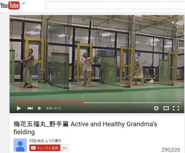 梅花五福丸_野手篇 Active and Healthy Grandma's fielding(YouTubeより)