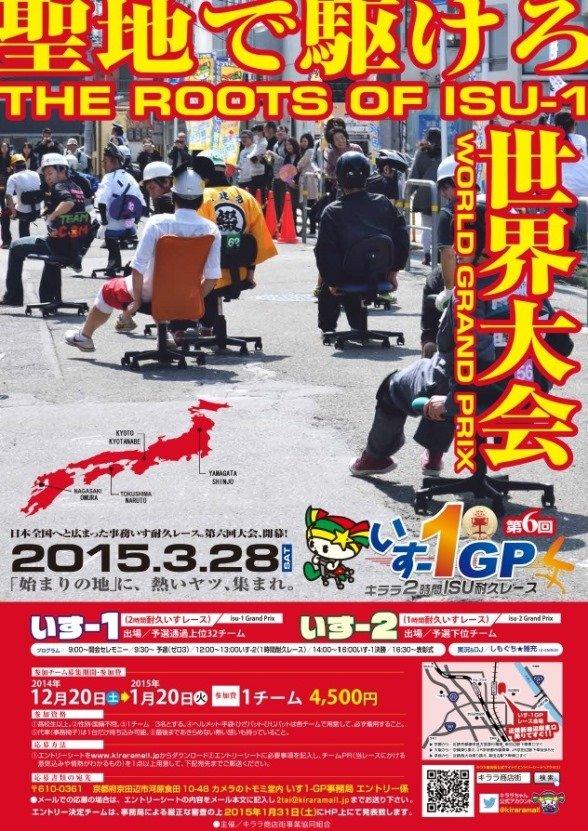 日本事務いすレース協会事務局ウェブサイトより