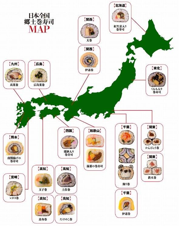 「日本全国郷土巻寿司MAP」(公式サイトより)