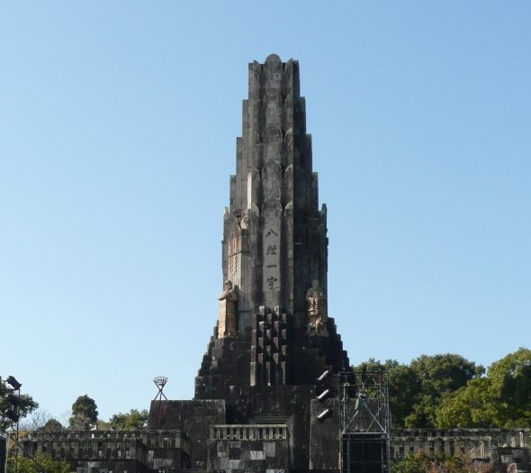 八紘一宇の塔(Sanjoさん撮影、Wikipedia日本語版より)