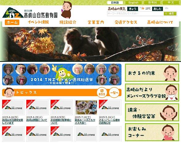 高崎山自然動物園公式サイト