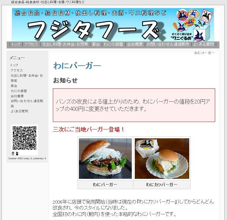 三次市のフジタフーズが提供する「ワニバーガー」(同社公式サイトより)