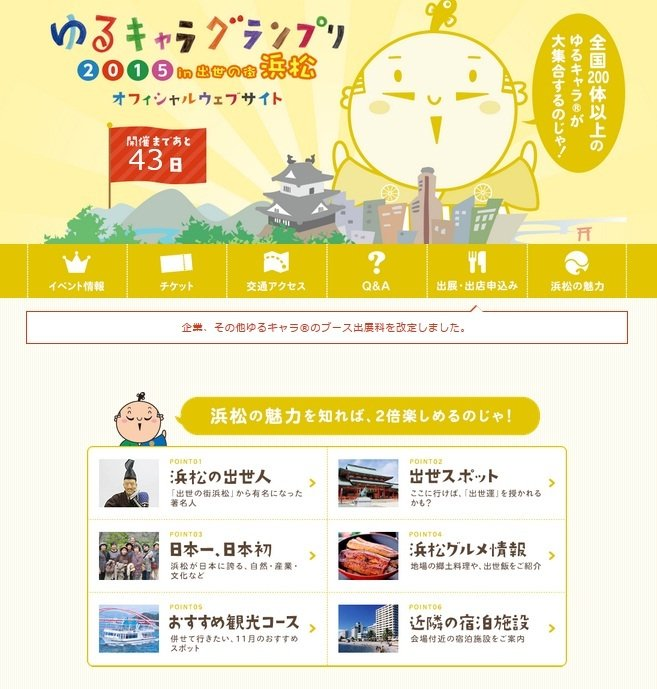 ゆるキャラグランプリ2015公式サイト