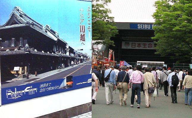 写真右が所沢市の西武プリンスドーム、同左が東武東上線川越駅構内のポスター(写真は編集部撮影)